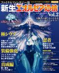 ファイナルファンタジーXIV 新生エオルゼア通信 Vol.2-電子書籍