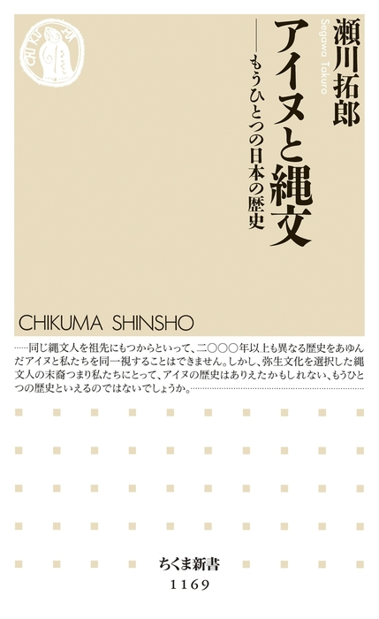 アイヌと縄文 ――もうひとつの日本の歴史拡大写真