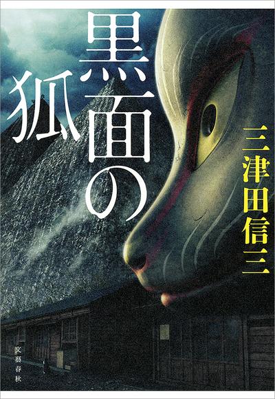 黒面の狐-電子書籍