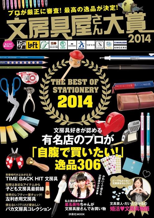 文房具屋さん大賞2014-電子書籍-拡大画像