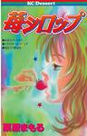 苺シロップ-電子書籍