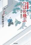 つばめ飛ぶ~渡り用人 片桐弦一郎控(五)~-電子書籍