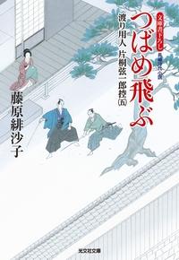 つばめ飛ぶ~渡り用人 片桐弦一郎控(五)~