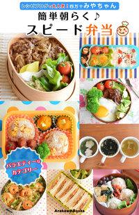 簡単朝らく♪スピード弁当レシピ by四万十みやちゃん-電子書籍