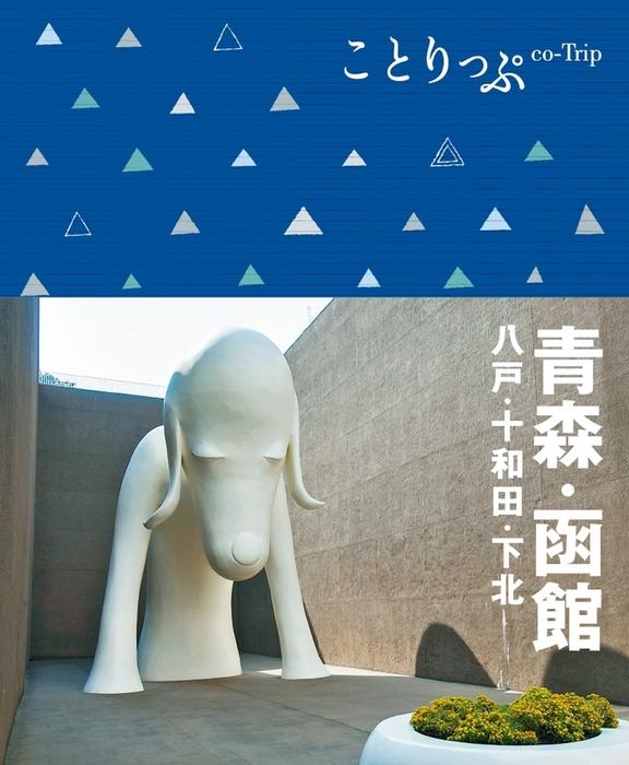 ことりっぷ 青森・函館 八戸・十和田・下北拡大写真