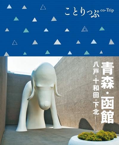 ことりっぷ 青森・函館 八戸・十和田・下北-電子書籍