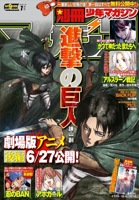 別冊少年マガジン 2015年7月号 [2015年6月9日発売]拡大写真