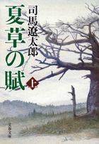 夏草の賦(文春文庫)