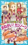 パティシエ☆すばる おねがい! カンノーリ-電子書籍