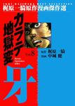 カラテ地獄変牙 8-電子書籍