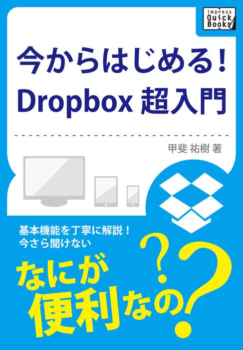今からはじめる!Dropbox 超入門拡大写真