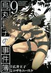 烏丸響子の事件簿 (9)-電子書籍