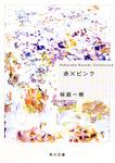 赤×ピンク-電子書籍