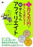 プラス月5万円で暮らしを楽にする超かんたんアフィリエイト-電子書籍