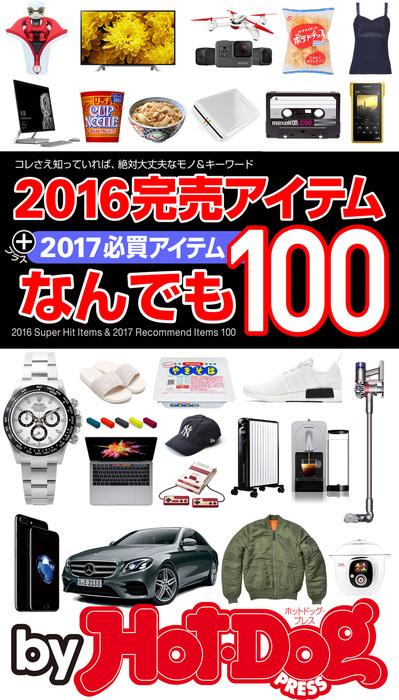 バイホットドッグプレス 2016完売アイテムなんでも100 2017年1/20号-電子書籍-拡大画像