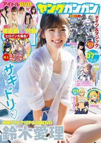 デジタル版ヤングガンガン 2017 No.07-電子書籍