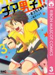 チア男子!! 3-電子書籍