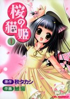 「桜の猫姫」シリーズ
