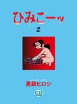 ひみこーッ2-電子書籍