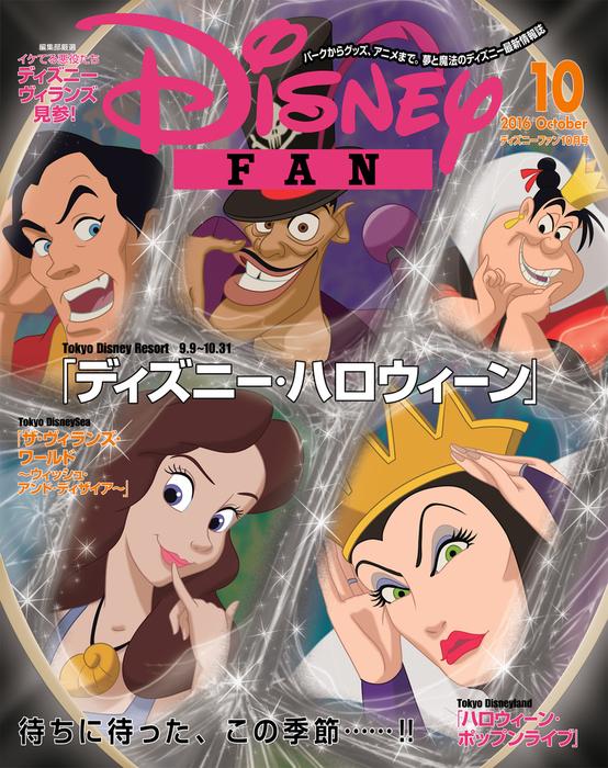 ディズニーファン 2016年10月号拡大写真