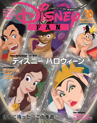 ディズニーファン 2016年10月号-電子書籍