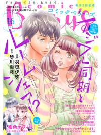 comic Berry's vol.16