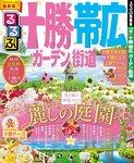 るるぶ十勝 帯広 ガーデン街道(2017年版)-電子書籍