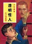 江戸川乱歩・少年探偵シリーズ(8) 透明怪人(ポプラ文庫クラシック)-電子書籍
