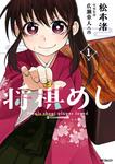 将棋めし 1-電子書籍