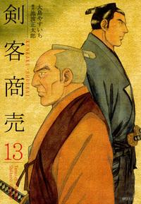 剣客商売(大島やすいち著)13巻