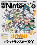 電撃Nintendo 2014年3月号-電子書籍