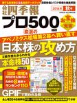 会社四季報プロ500 2014年秋号-電子書籍