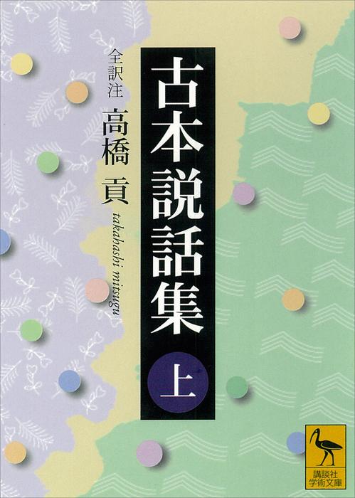 古本説話集(上)-電子書籍-拡大画像