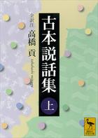 古本説話集(講談社学術文庫)