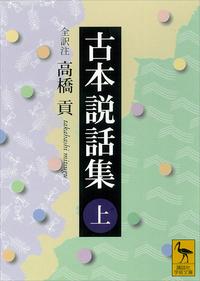 古本説話集(上)