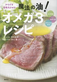 からだを活性化させる 魔法の油! 「オメガ3」レシピ-電子書籍