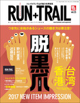 RUN+TRAIL Vol.23-電子書籍