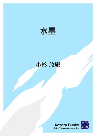 水墨-電子書籍