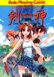 デモンパラサイト・リプレイ剣神4 挑戦者-電子書籍