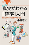 世の中の真実がわかる「確率」入門 偶然を味方につける数学的思考力-電子書籍