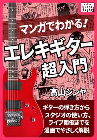 マンガでわかる! エレキギター超入門-電子書籍