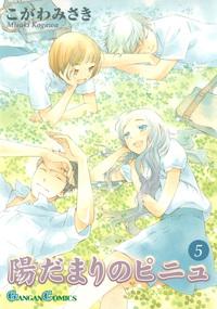 陽だまりのピニュ 5巻-電子書籍