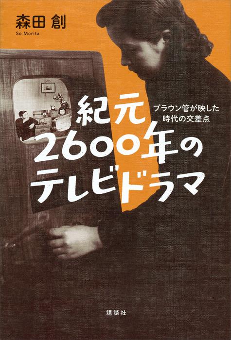 紀元2600年のテレビドラマ ブラウン管が映した時代の交差点-電子書籍-拡大画像