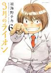 3月のライオン 6巻-電子書籍