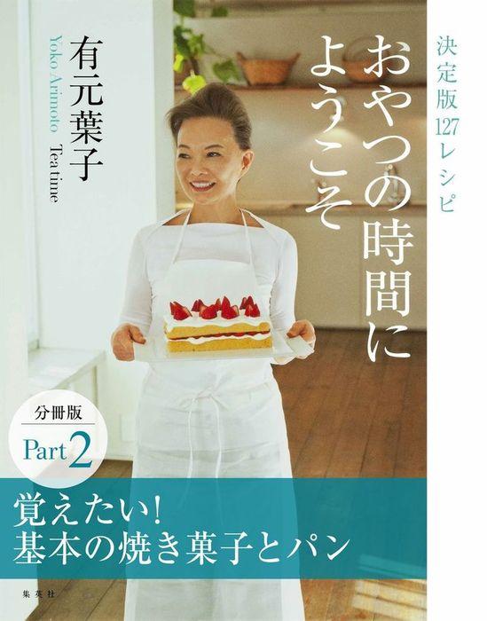 おやつの時間にようこそ 分冊版 Part2 覚えたい! 基本の焼き菓子とパン拡大写真