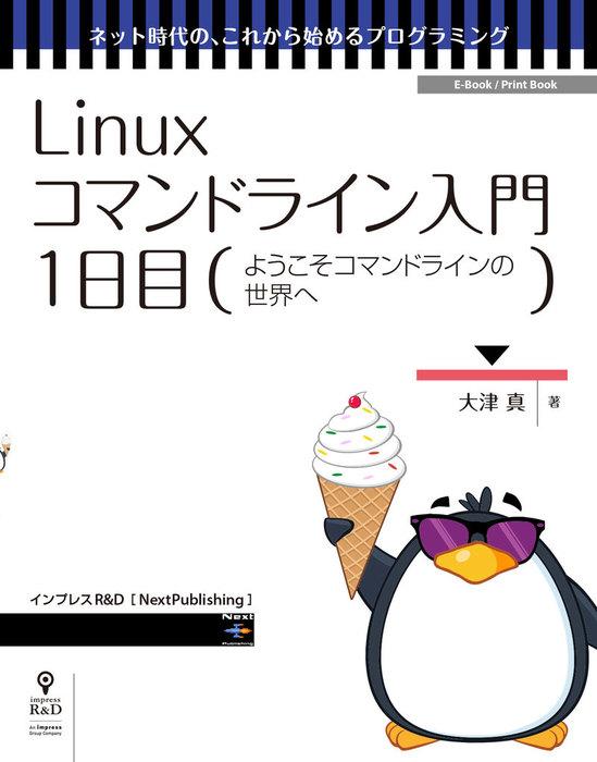 Linuxコマンドライン入門 1日目 ようこそコマンドラインの世界へ拡大写真