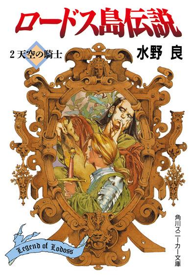 ロードス島伝説2 天空の騎士-電子書籍