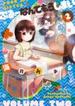 ぷあーなんてもうしまい(2)-電子書籍