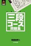 三段コース問題集-電子書籍