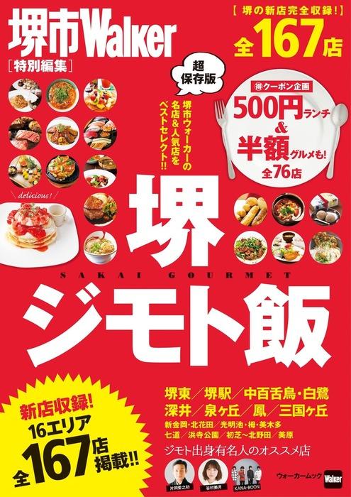 堺ジモト飯拡大写真